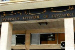 إعادة تفعيل مركز التدريب الإداري في غرفة تجارة دمشق