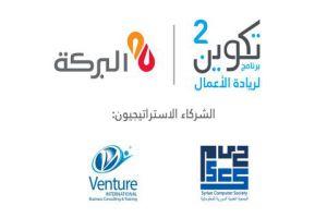 برنامج تكوين 2 بالشراكة مع الجمعية السورية للمعلوماتية و شركة فينشر