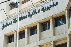 مالية دمشق أتمتت بيانات 36 ألف مكلف للحد من الفساد