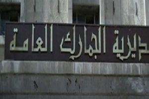 الضابطة الجمركية في دمشق:  300 مليون ليرة غرامات التهريب منذ بداية الحملة..ومتوقع أن تصل إلى مليار نهاية الأسبوع