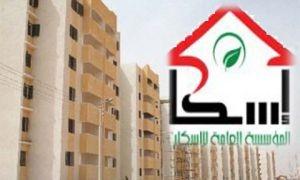 مؤسسة الإسكان تسعى لتنفيذ 44 ألف مسكن في المحافظات السورية خلال 2016!