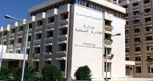 الإدارة المحلية تسمح بترخيص مراكز لتنمية الموارد البشرية وفق ضوابط