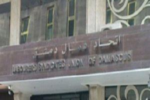 اتحاد عمال دمشق: تحويل ملفات الفساد للجان يقلل أهميتها ويعرضها للنسيان