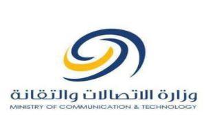 وزارة الاتصالات تستعد لإطلاق 10 خدمات إلكترونية للمواطنين