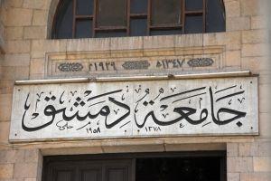 الفصل الثاني سينتهي و22 مقرراً لم تصدر نتائجها..وجامعة دمشق تبرر التأخير