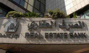 المصرف العقاري يعتزم بدء تقديم قروض سكنية
