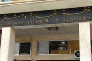 غرفة تجارة دمشق تعد استبياناً خاصاً لمعرفة مدى رضا أعضائها عن خدماتها