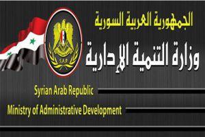 سجل للمسؤولين في وزارة التنمية الادارية..تغييرات حكومية (كبيرة) بين أيار وحزيران