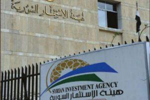 هيئة الاستثمار تكشف عن خدمات جديدة لتبسيط إجراءات الاستثمار