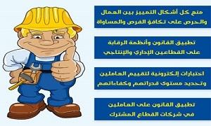 تفاصيل مسودة قانون العمل في سورية