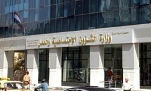 وزارة العمل تعلن عن فرص عمل في دمشق