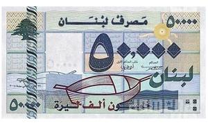 لبنان يطرح للتداول قريباً عملة جديدة فئة الـ 50ألف ليرة