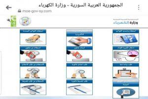 وزارة الكهرباء تفعّل تطبيق خدمة المواطن بهدف تسهيل الإجراءات الإدارية