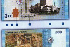 مصرف سورية المركزي ينفي وجود 500 ليرة سورية  مزوّرة
