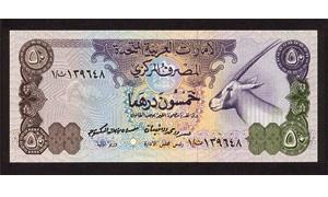 الامارات تطرح عملة جديدة فئة 50 درهماً الاسبوع المقبل