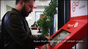 بنك البركة سورية .. يخطو الخطوة الأولى نحو الخدمة المصرفية الذاتية