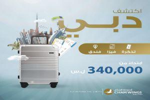 عروض رحلات ممتعة إلى دبي من أجنحة الشام للطيران