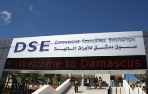 تداولات بورصة دمشق عند 224 مليون ليرة خلال جلسة اليوم..والمؤشر يرتفع 138 نقطة