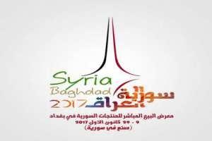 معرض بغداد ينطلق السبت القادم..السواح: أستطيع القول أننا بدأنا باستعادة السوق العراقية