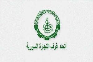 اتحاد غرف التجارة: الاقتصاد السوري بدأ بالتعافي والإنتاج