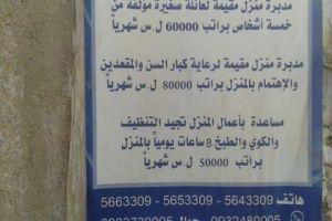 في سورية..مقارنة بين أجور مدرس جامعي ومربية منزل!