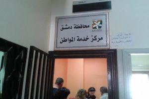 مركزا خدمة المواطن في دمشق يطلق خدمة التأمين الإلزامي للمركبات قريباً