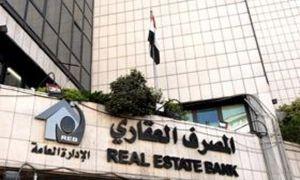 المصرف العقاري يوضح التعليمات الناظمة لقرض السلع المعمرة