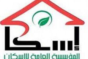 مؤسسة الإسكان تعلن عن تخصيص 893 مسكناً شبابياً وادخارياً في اللاذقية وحلب