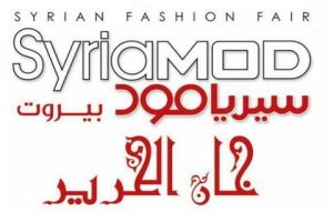 بمشاركة 100 شركة صناعية سورية..سيريامود خان الحرير ينطلق في بيروت قريباً