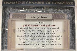 إيران تدعو الشركات السورية للمشاركة في 3 معارض دولية