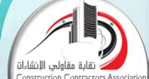 نقابة مقاولو سورية تشارك في ملتقى الإنشاءات والبنى التحتية في السودان