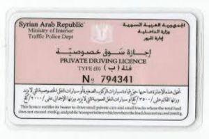 قريباً..تعديل على رسوم إجازات السياقة في سورية...إليكم التفاصيل!