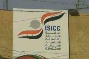 غرفة التجارة والصناعة العراقية السورية المشتركة في بغداد تعود للعمل من جديد
