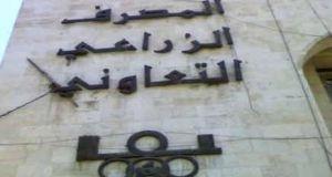 إيداعات المصرف الزراعي في حمص تبلغ 600 مليون ليرة