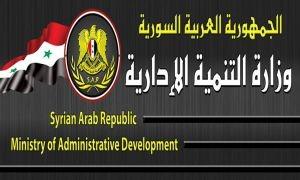 وزارة التنمية الإدارية تعترف: يوجد