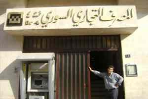 جديد المصرف التجاري..مكتب للخدمات المصرفية في قطنا