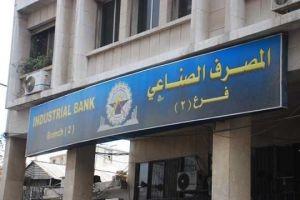 المالية ترفع رأسمال المصرف الصناعي 100 مليون ليرة ليصبح 1.9 مليار ليرة