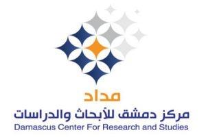 مركز ابحاث سوري:  إعداد كفاءة علمية واحدة تكلف مليون دولار وعشرين عاماً