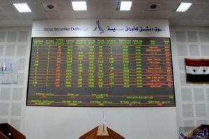 بورصة دمشق تسجل أعلى قيمة تداول يومية بنحو 7.43 مليارات ليرة.. والسبب!