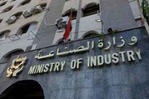 وزارة الصناعة: 46 فرع وشركة متوقفة عن العمل بشكل كامل