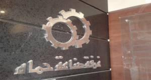 المنطقة الصناعية في حماة تشكو غياب خدمات
