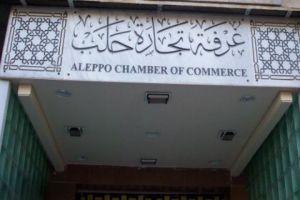 غرفة تجارة حلب: نصف تجار حلب خارج سورية..ولم نتلقى أي تعويض عن أضرار المنشآت