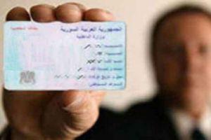 الأحوال المدنية: هويات الكترونية للسوريين بعد الانتهاء من هذا المشروع