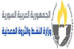 المؤسسة العامة للنفط بدمشق تعلن عن فرص عمل لـ 50 عاملاً