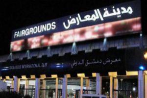 تعديل آلية منح حوافز دعم شحن الصادرات للعقود المبرمة على هامش معرض دمشق الدولي