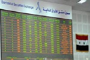 34 مليون ليرة سورية قيم تداولات سوق دمشق للأوراق المالية اليوم