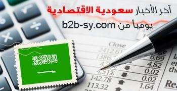 موجز الاخبار الاقتصادية السعودية ليوم 1/8/2012 من B2B