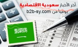 موجز الاخبار الاقتصادية السعودية ليوم 7/8/2012 من B2B