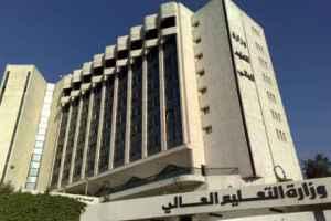 رفع معدلات القبول في الجامعات السورية الخاصة