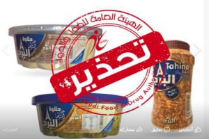 معمل حلاوة البرج يطلب عدم النشر حول تلوث منتجاته..وتموين دمشق يدخل على الخط...والتفاصيل؟